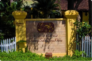 Hotels Laos : Sala Done Khone
